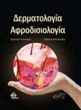 Δερματολογία Αφροδισιολογία