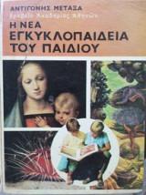 Η νέα εγκυκλοπαίδεια του παιδιού.Αντιγόνης Μεταξά Τόμοι 1 και 4