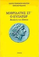 Μιθριδάτης Στ ο Ευπάτωρ