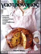 Γαστρονόμος - Τεύχος 177