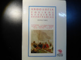Ανθολογία Ρώσικης κλασικής πεζογραφίας (Τόμος Α)