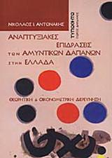 Αναπτυξιακές επιδράσεις των αμυντικών δαπανών στην Ελλάδα