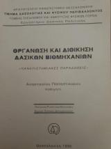 Οργάνωση και διοίκηση δασικών βιομηχανιών