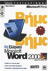 Ελληνικό Microsoft Word 2000 βήμα βήμα