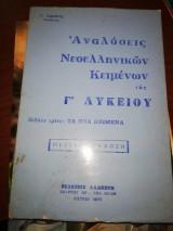 Αναλύσεις Νεοελληνικών Κειμένων της Γ' Λυκείου