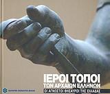 Ιεροί τόποι των αρχαίων Ελλήνων