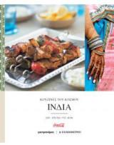 Κουζίνες του κόσμου - Ινδία