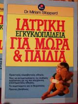 Ιατρική εγκυκλοπαίδεια για μωρά και παιδιά