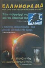 Ελληνόραμα / Δεκέμβριος 2012 / Τεύχος 98ο
