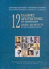 12 Έλληνες αρχιτέκτονες του μεσοπολέμου