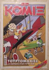 """Κόμιξ #221 (2006), """"Τουρτομαχίες"""""""