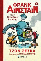 Φρανκ Αϊνστάιν και ο Κινητήρας Αντιύλης