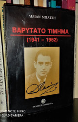 ΜΠΑΤΣΗ: ΒΑΡΥΤΑΤΟ ΤΙΜΗΜΑ 1941-1952
