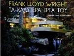 Frank Lloyd Wright τα καλύτερα έργα του