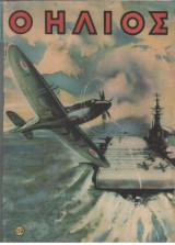 Ο Ήλιος- Ιούνιος 1948