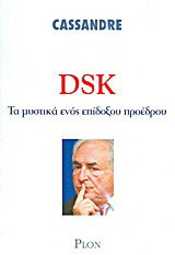 DSK: Τα μυστικά ενός επίδοξου προέδρου