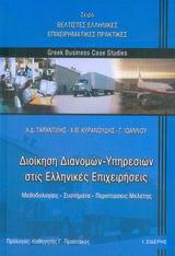 Διοίκηση διανομών - υπηρεσιών στις ελληνικές επιχειρήσεις