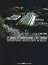 Σύγχρονη αρχιτεκτονική στην Ελλάδα