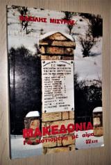 Μακεδονία - Γη Ποτισμένη με Αίμα