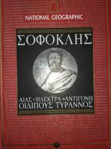 Σοφοκλής - Αίας, Ηλέκτρα, Αντιγόνη, Οιδίπους τύραννος
