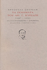 ΤΑ ΠΟΙΗΜΑΤΑ ΤΟΥ ΑΘ. Γ. ΚΥΡΙΑΖΗ (1887-1950)
