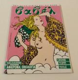 Βαβελ Τευχος 97