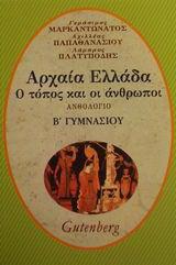 Αρχαία Ελλάδα ανθολόγιο για τη Β΄ γυμνασίου