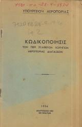 Υπουργείον Αεροπορίας Κωδικοποίησις των περί σταθερών χορηγιών αεροπορίας διατάξεων