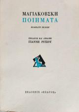 Μαγιακόβσκη -Ποιήματα