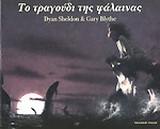 Το τραγούδι της φάλαινας