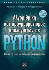 Αλγοριθμική και προγραμματισμός υπολογιστών σε Python