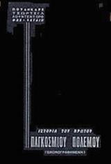 ΙΣΤΟΡΙΑ ΤΟΥ ΠΡΩΤΟΥ ΠΑΓΚΟΣΜΙΟΥ ΠΟΛΕΜΟΥ (ΕΙΚΟΝΟΓΡΑΦΗΜΕΝΗ) (ΜΕΤΑΧΕΙΡΙΣΜΕΝΑ)