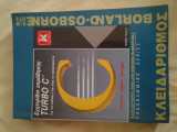 Εγχειρίδιο εκμάθησης Turbo C
