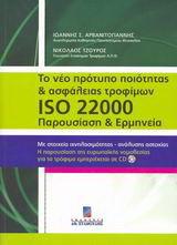 Το νέο πρότυπο ποιότητας και ασφάλειας τροφίμων ISO 22000
