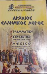 Αρχαίος Ελληνικός λόγος