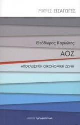 Μικρές Εισαγωγές AOZ-Αποκλειστική Οικονομική Ζώνη