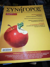 Συνήγορος Τεύχος 51
