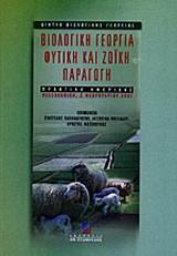 Βιολογική γεωργία, φυτική και ζωική παραγωγή