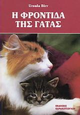Η φροντίδα της γάτας