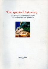 Όσο κρατάει η ανάγνωση. Μια έκδοση αφιερωμένη στην μνήμη της Αντωνίας Κατσανιώτη-Πίστα, Θεσσαλονίκη, 2005