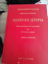 Ελληνική ιστορία τόμος β
