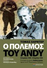 Ο Πόλεμος του Andy. 9 Απριλίου 1940-9 Απριλίου 1945