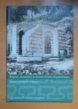 Αρχαιολογικοί Περίπατοι Γύρω Από Την Ακρόπολη :Βόρεια, Ανατολική και Δυτική Κλιτύς Ακροπόλεως