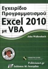 ΕΓΧΕΙΡΙΔΙΟ ΠΡΟΓΡΑΜΜΑΤΙΣΜΟΥ MICROSOFT EXCEL 2010 ΜΕ VBA (+CD-ROM)