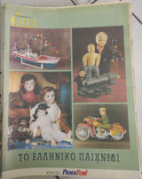 Επτά Ημέρες - Το ελληνικό παιχνίδι