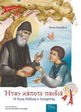 Ο Άγιος Παΐσιος Ο αγιορείτης  - Με CD. Ήταν κάποτε παιδιά (3).