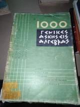 1000 γενικές ασκήσεις άλγεβρας