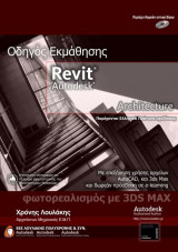 Οδηγός Εκμάθησης Revit Autodesk Architecture