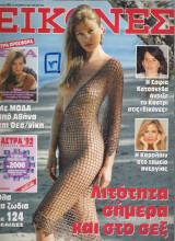Περιοδικό Εικόνες τεύχος 365