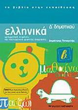 Ελληνικά Δ΄ δημοτικού